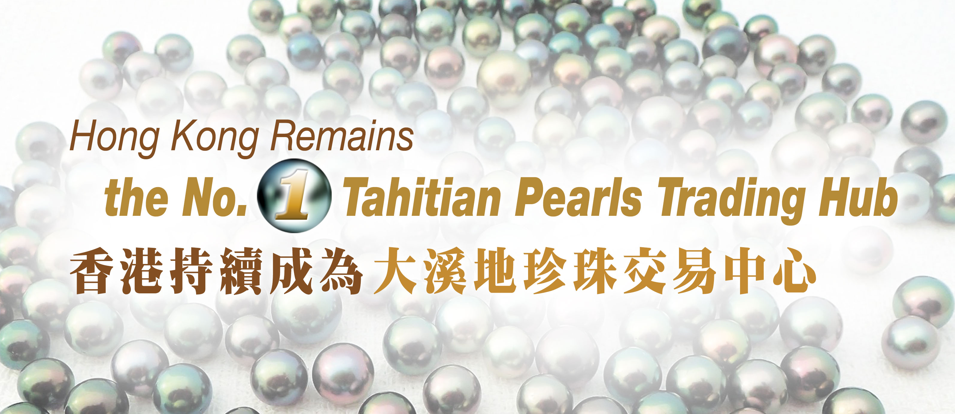 Hong Kong Remains the No.1 Tahitian Pearls Trading Hub