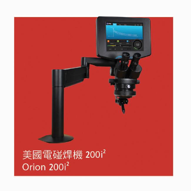Orion 200i