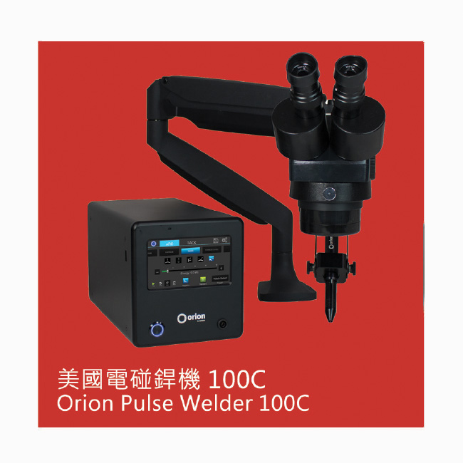 Orion Pulse Welder 100C